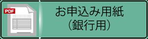 申し込み(銀行用)