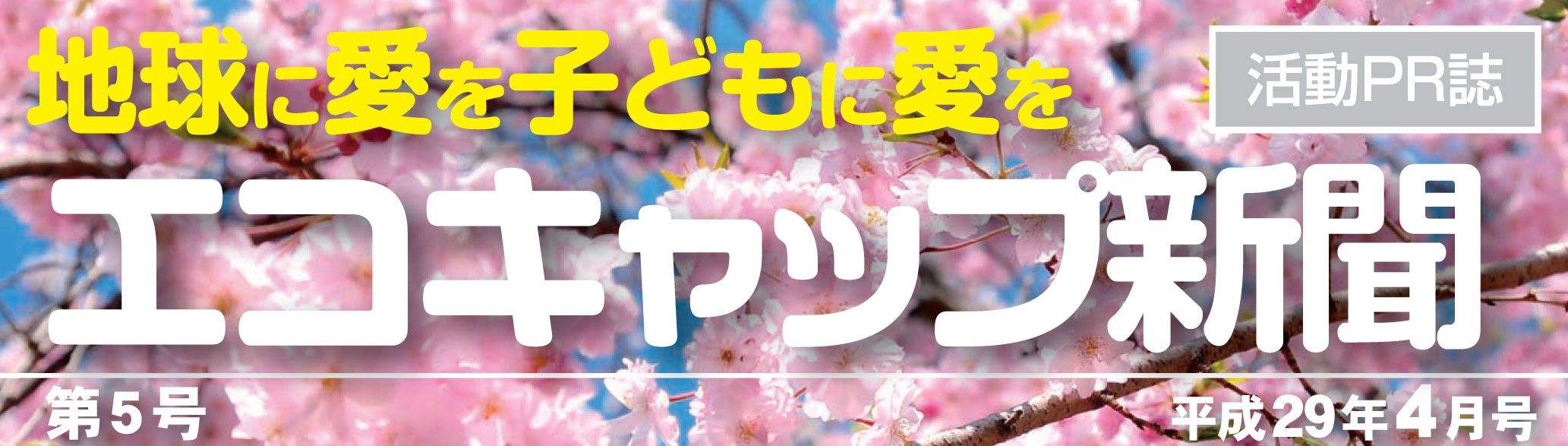EC新聞05号04月